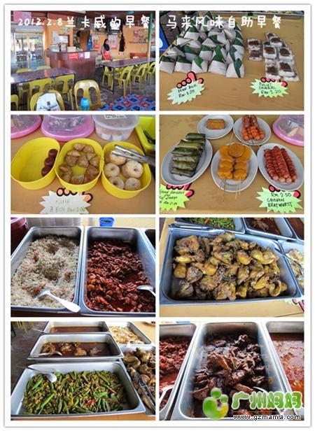 2013.2.8兰卡威早餐 马来风味自助早餐_副本.jpg