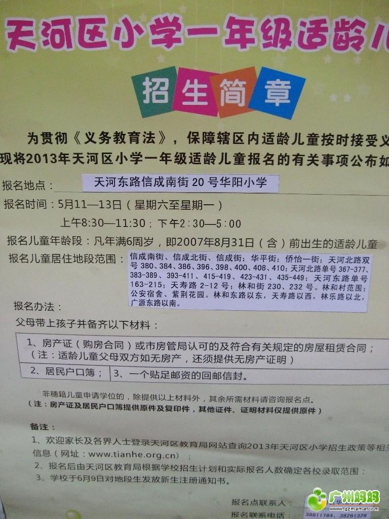 天河区小学v小学小学划分表(内附中海招生简章华阳希望地段沙岭图片