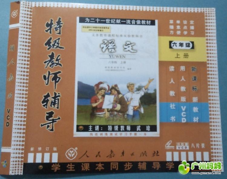 闲置小学六年级语文上册学生课本特级教师辅导VCD,50元